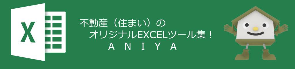 不動産(住まい)のオリジナルEXCEL無料ツール(テンプレート)集!