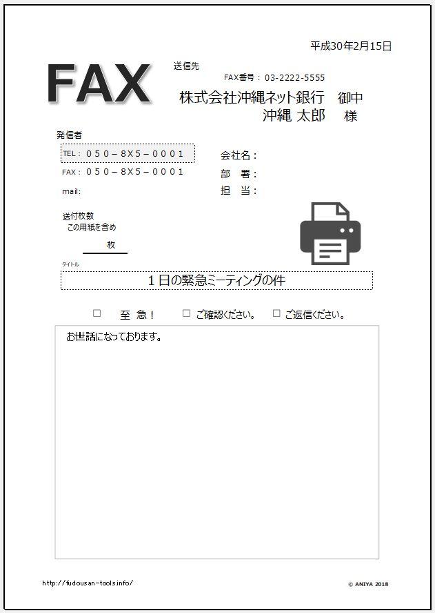 2アップ 印刷 できない pdf